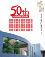 創立50周年