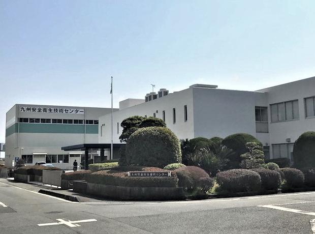 九州安全衛生技術センター
