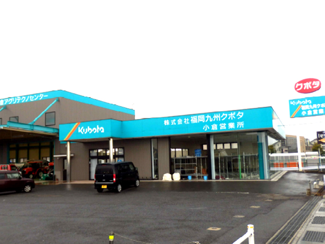 株式会社福岡九州クボタ